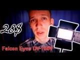 Обзор на на камерный свет Falcon Eyes DV-160V