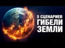5 САМЫХ вероятных сценариев ГИБЕЛИ ЗЕМЛИ / Апокалипсис, Конец Света, Космос, Всел ...