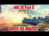 AMX 50 Foch B - ШИЛО НА МЫЛО?