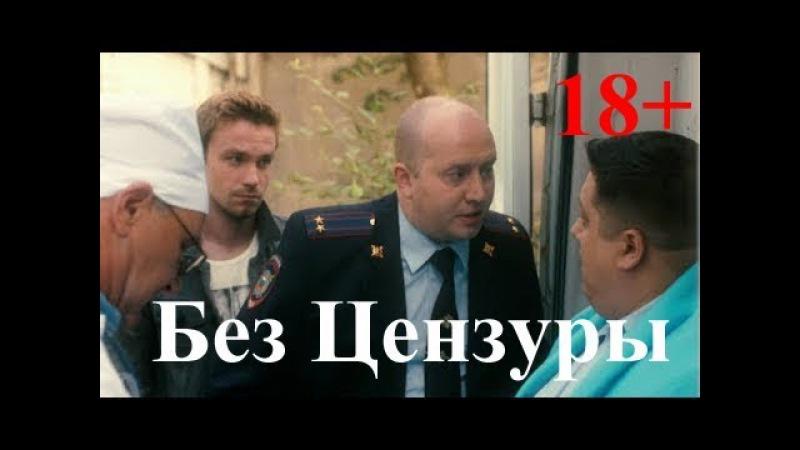 Полицейский с Рублёвки 1, 2, 3. Без цензуры. Фильм о фильме. Гоголь Начало.