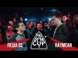 140 BPM CUP ЛЕША GS X RAYMEAN