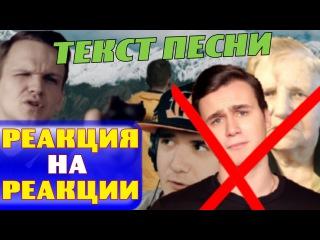 ЛАРИН — ТЕКСТ ПЕСНИ (Клип)   РЕАКЦИЯ НА РЕАКЦИИ