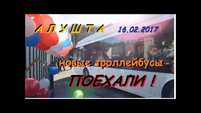 Крым меняется Алушта получила 20 новых троллейбусов TROLZA