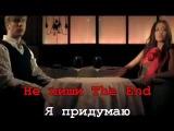 Пара Нормальных-Happy End (Karaoke) BY AND