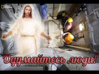Вскрытие гроба господня Иисуса Христа пророчит конец СВЕТА! в Иерусалиме спуст...