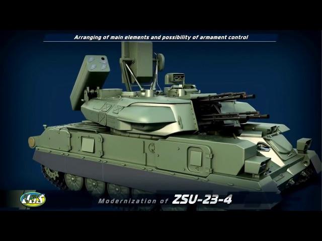 Модергизация ЗСУ 23-4