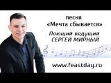 Поющий ведущий на свадьбу - Мечта сбывается (Юрий Антонов) СПб, Питер