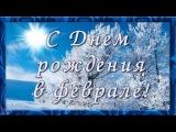 #C_Днем_рождения в феврале #Замечательное_поздравление #Видео_открытка