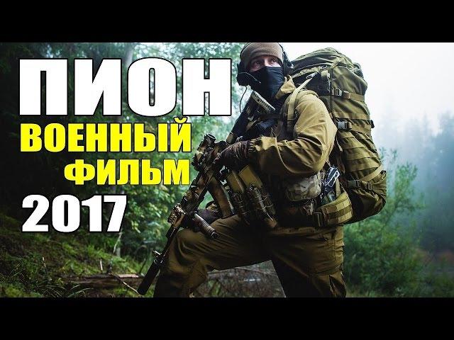 """ВОЕННЫЙ ФИЛЬМ 2017 """"ПИОН"""" РУССКИЕ ВОЕННЫЕ ФИЛЬМЫ, НОВИНКИ 2017 HD"""