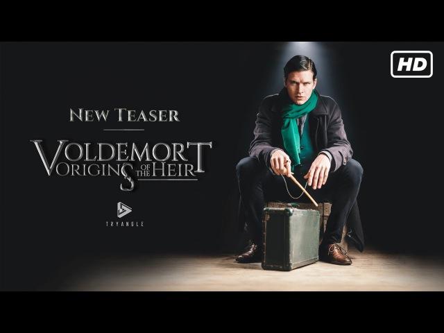 В сети появился трейлер фанатского фильма по Гарри Поттеру о молодом Волан-де-Морте