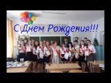 Поздравление учителя с днем рождения.