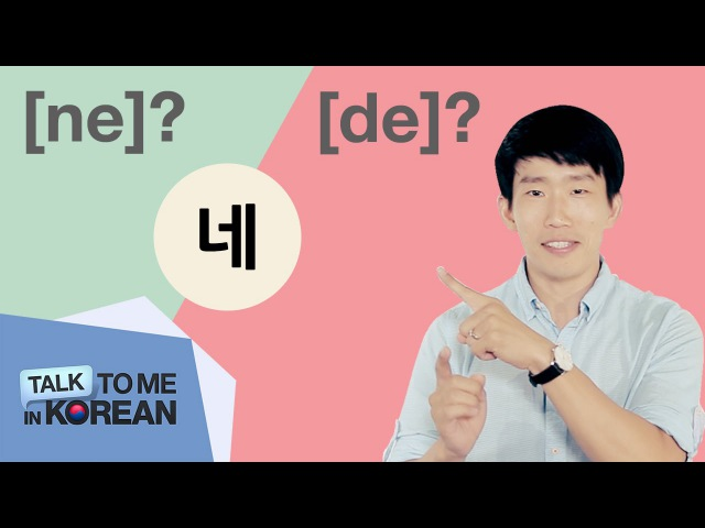 Korean Pronunciation Guide - 네 (NE or DE) 뭐 (MWO or BWO) [TalkToMeInKorean]