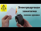 Электродуговая зажигалка своими руками