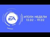 EA - Итоги недели №2