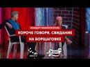 Короче говоря, Свидание на Борщаговке Мамахохотала НЛО TV
