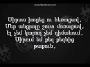 Vardanik – Sirum Em Qez Qeznic Taqun 2015