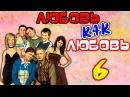 Любовь как любовь - 6 серия - Мелодрама - Русский сериал