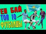 ШОК:Әлемдегі Ең бай ТОП 10 Футболшы....