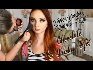 Шоколадный смоки / Chocolate smoky | Kseniya Bochan