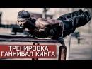 АДСКАЯ ТРЕНИРОВКА ГАННИБАЛ КИНГА