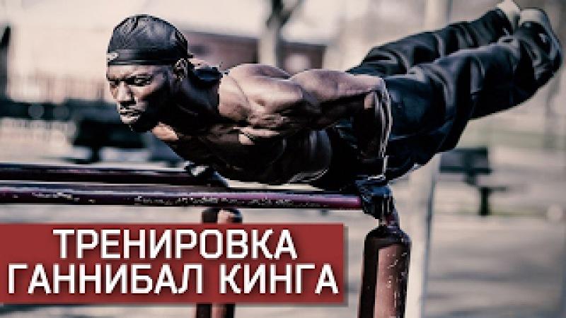 АДСКАЯ ТРЕНИРОВКА ГАННИБАЛ КИНГА/HANIBAL FOR KING ADS TRAINING