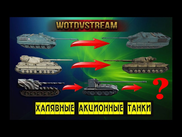Акционные танки 10 уровня на халяву. Кандидаты на замену Как получить танк 10 уров ...