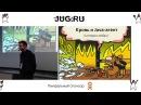 Глеб Смирнов Как всё испортить своим Java агентом