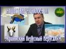 НАШЕСТВИЕ НАЧАЛОСЬ... О старте на Украине заветного еврейского проекта «Небесный Иерусалим»