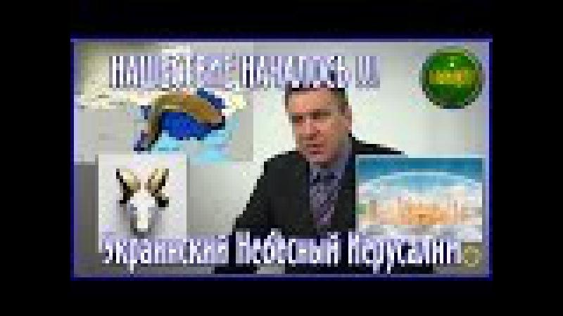 НАШЕСТВИЕ НАЧАЛОСЬ... О старте на Украине заветного еврейского проекта: «Небесный Иерусалим»