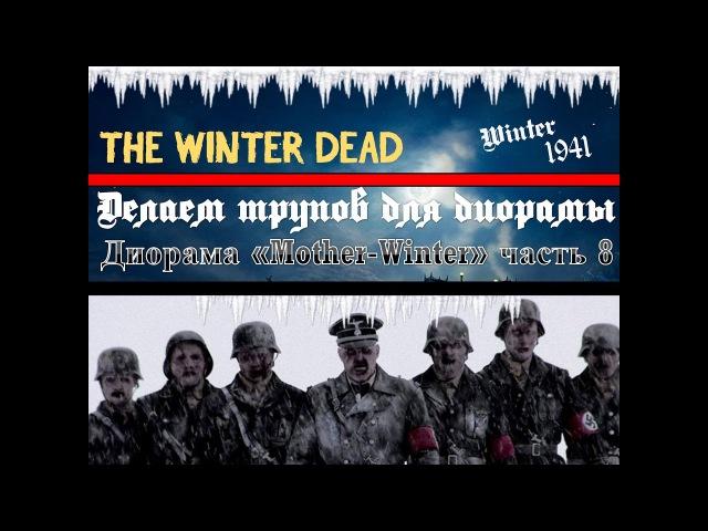 Делаем трупы для диорамы (конверсия). The Winter DEAD. Диорама Mother-Winter часть 8