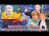 Киев пошел на Донбасс. ДНР и ЛНР призывают Путина, Меркель и Трампа остановить Порошенко