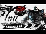 Painkiller Hell &amp Damnation  - прохождение #11 (Это Спарта!!!) FBG