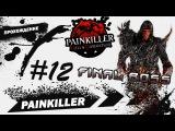 Painkiller Hell &amp Damnation  - прохождение #12 (Последний Босс  Конец игры) FBG