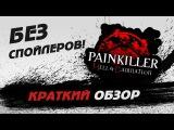 Обзор Painkiller Hell &amp Damnation (Коротко и без спойлеров)