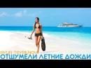 Ayur Tsyrenov - Отшумели летние дожди (Шура Cover)
