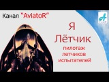 Николай Анисимов - Я лётчик