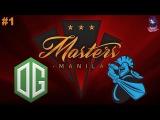 OG vs NewBee #1 (bo3) | Manila Masters 2017 - 25.05.2017