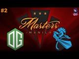 OG vs NewBee #2 (bo3) | Manila Masters 2017 - 25.05.2017
