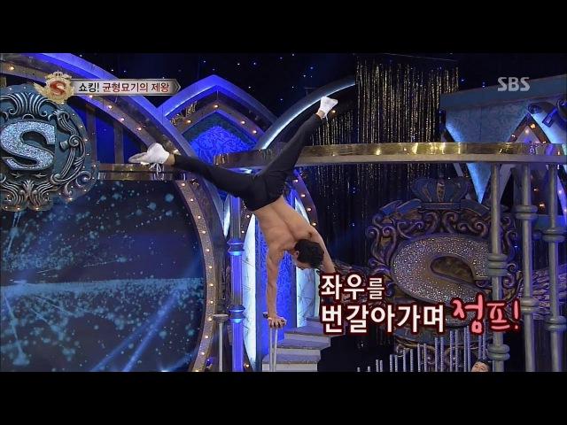 왕양 균형 잡기 제왕으로 출연해 @놀라운 대회 스타킹 131214