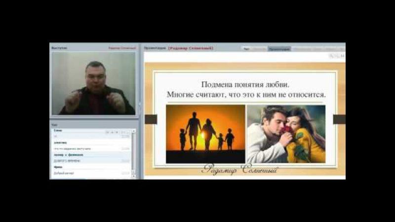 Раскрываем тайны истиной любви через знания русской Волшебной Культуры.