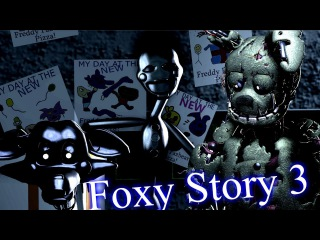 [SFM FNAF]Foxy story 3 | Puppet song