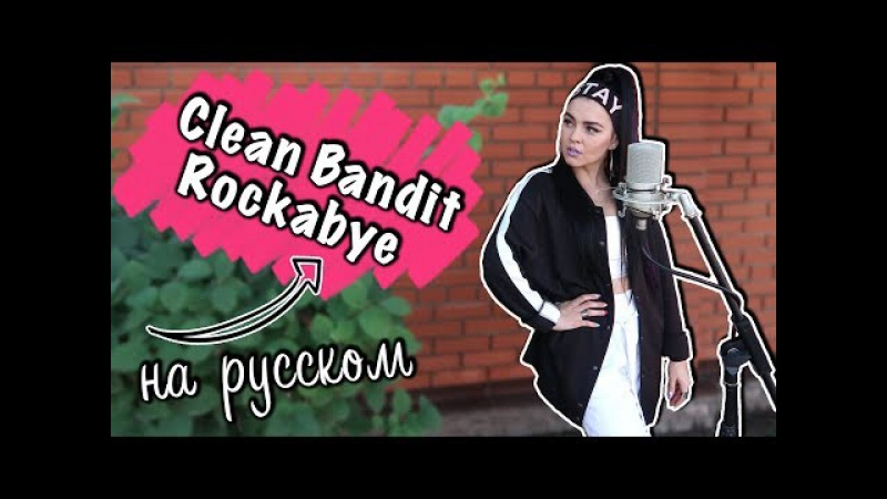 Перевод песни Clean Bandit - Rockabye ft. Sean Paul Anne-Marie