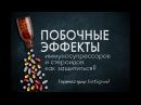 Побочные эффекты стероидов и иммуносупрессоров эфир в Инстаграм 17 августа