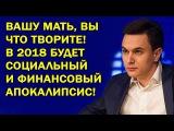 Владислав Жуковский в бешенстве - Мы падаем на новое дно! 12.04.2017