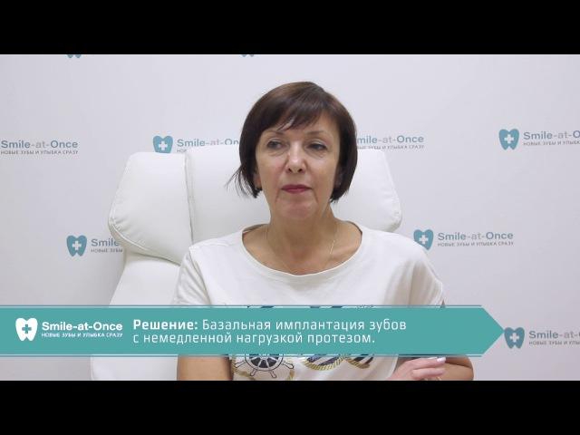 Подробный отзыв пациента о базальной имплантации в клинике Smile-at-Once