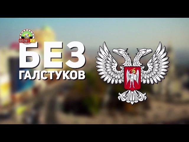 Программа Без галстуков: Сергей Завдовеев, Александр Махно и Руслан Сидоренко