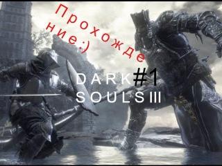 Dark Souls 3 - Часть 1: БОСС - Судия Гундир