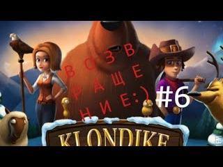 Клондайк - Возвращение и все миссии за одну серию:) 6