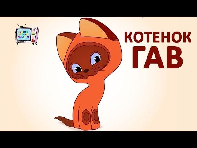 'Котёнок по имени Гав', все серии мультика котика ГАВ