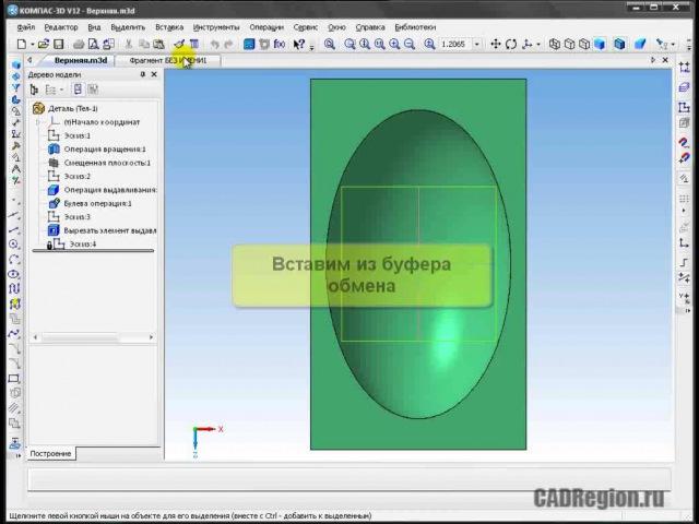 САПР Компас-3D. Технология проектирования 3D моделей пресс-форм » Freewka.com - Смотреть онлайн в хорощем качестве